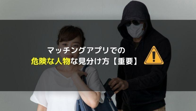 マッチングアプリでの危険人物の見分け方【重要】