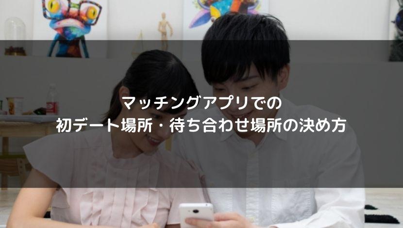 マッチングアプリでの初デート場所・待ち合わせ場所の決め方