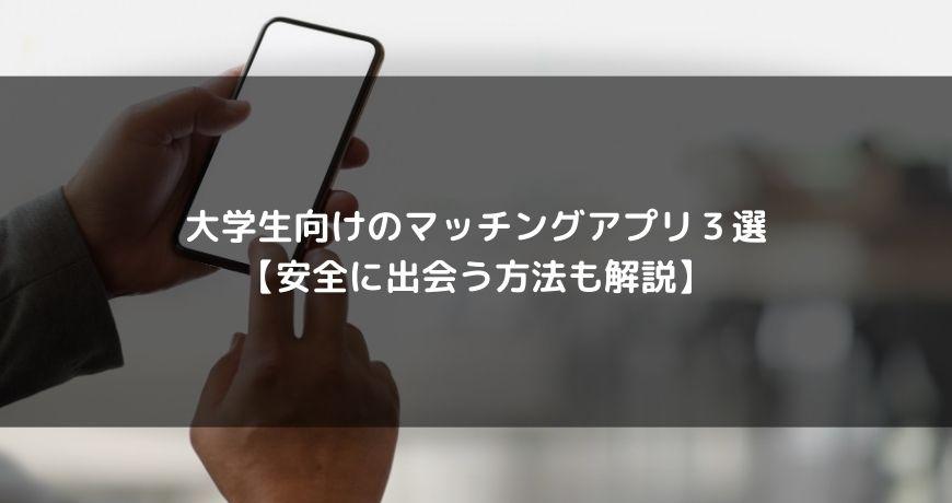 【最新版】大学生におすすめのマッチングアプリ3選【この3つでOK】