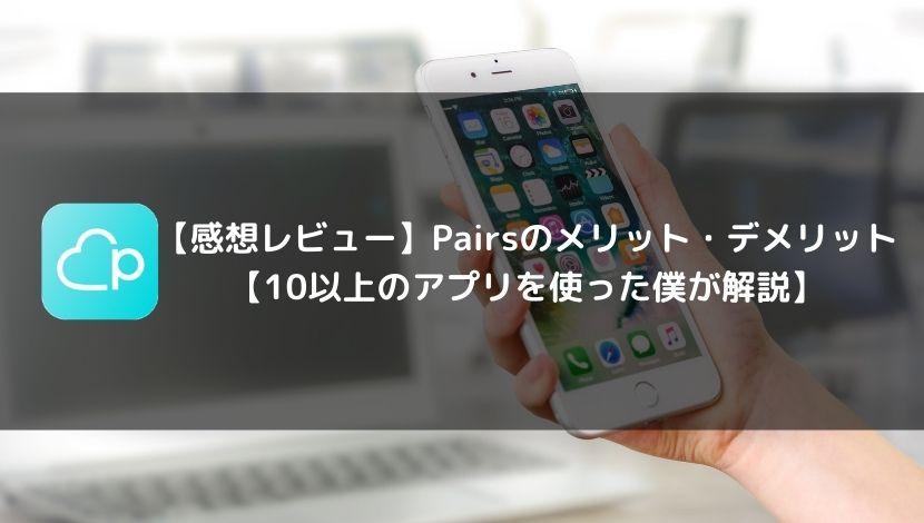 Pairsのメリット・デメリット【10以上のアプリを使った僕が解説】