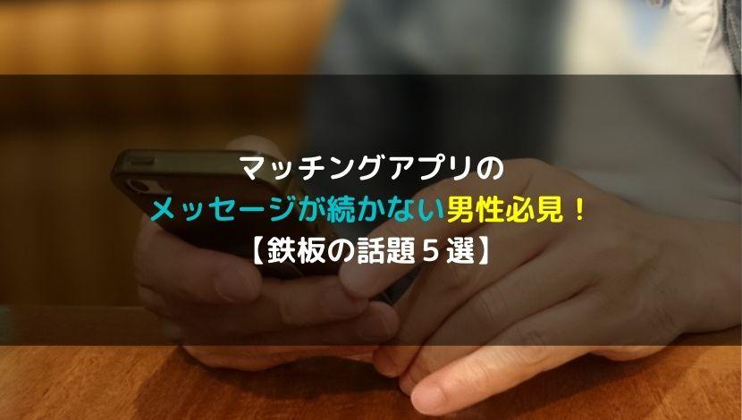 マッチングアプリのメッセージが続かない男性必見!鉄板の話題5選