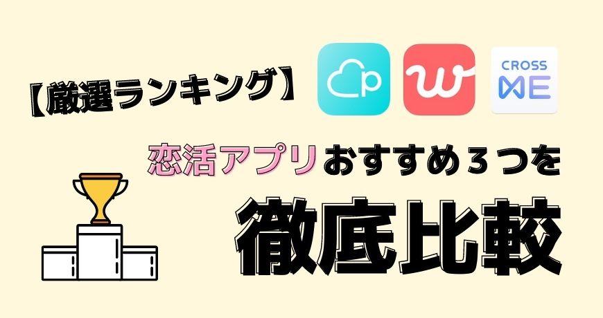 【ランキング】恋活アプリおすすめ3つを徹底比較【厳選しました】