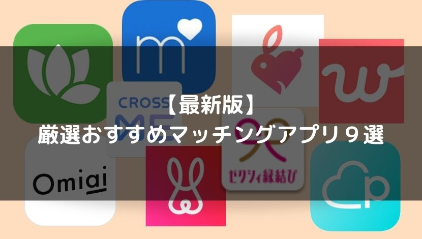 【最新版】厳選おすすめマッチングアプリ9選