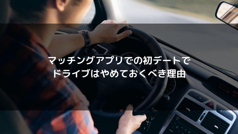 マッチングアプリでの初デートでドライブはやめておくべき理由