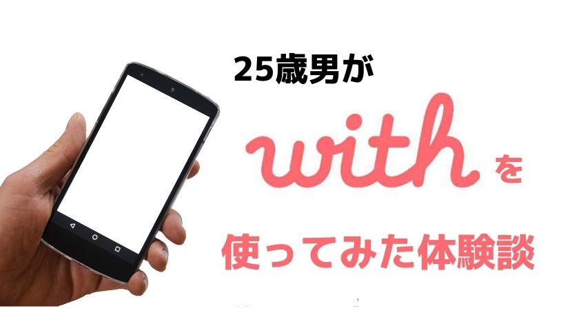 【体験談あり】マッチングアプリ「with」を使った感想・口コミ