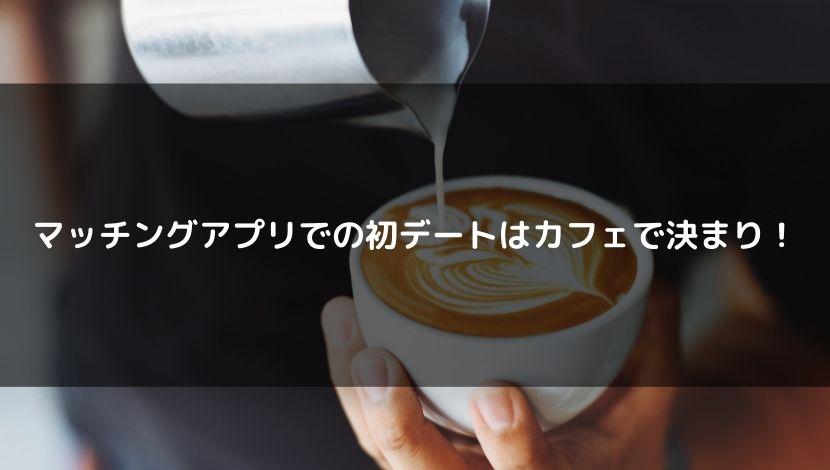 マッチングアプリの初デートでカフェが優秀な理由