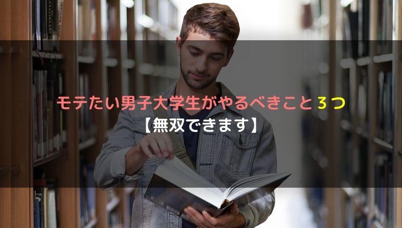モテる男子大学生の特徴10選【モテたい大学生必見】