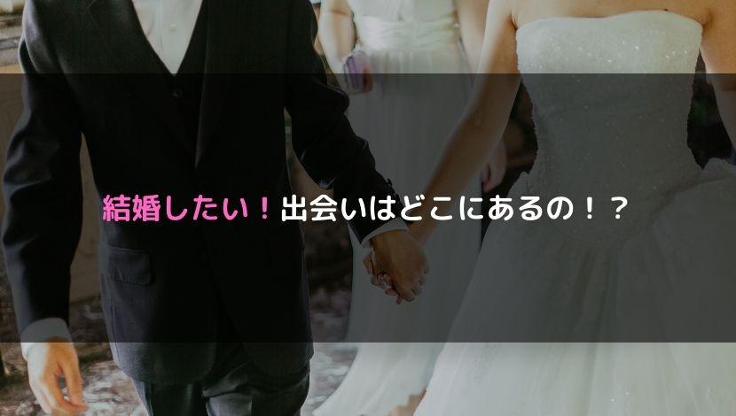 結婚したい!出会いはどこにあるの!?