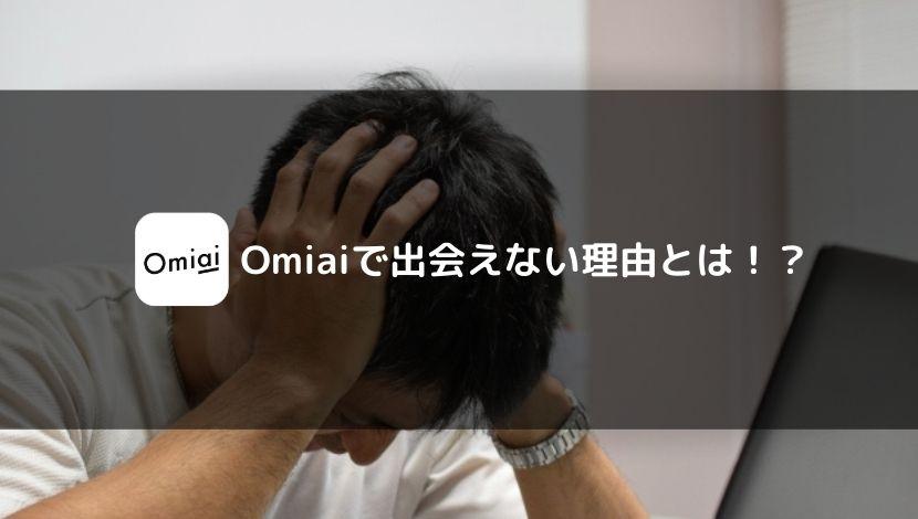 マッチングアプリ「Omiai」で出会えない理由とは?