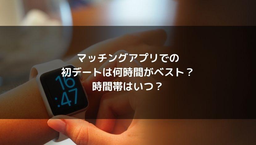 マッチングアプリの初デートにかける時間は?おすすめの時間帯も解説