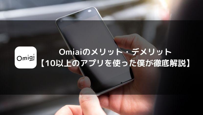 Omiaiのメリット・デメリット【10以上のアプリを使った僕が徹底解説】