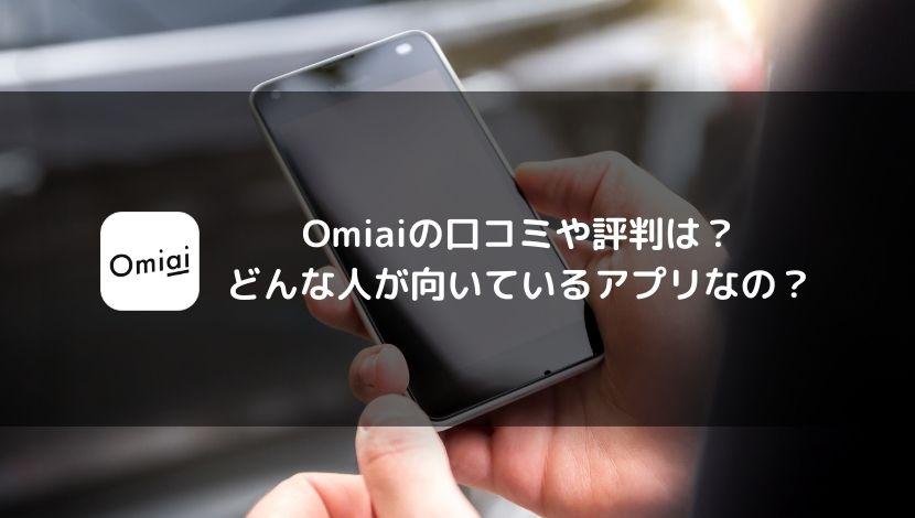 Omiaiの口コミや評判は?どんな人が向いているアプリなの?