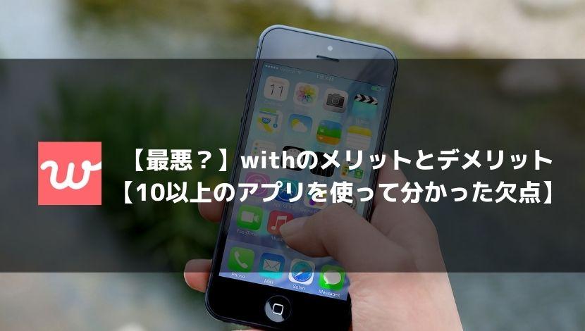 withのメリットとデメリット【10以上のアプリを使って分かった欠点】