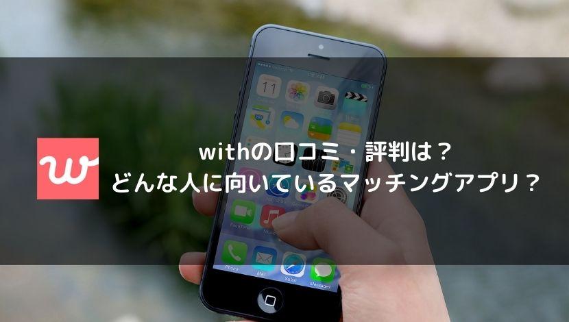 withの口コミ・評判は?どんな人に向いているマッチングアプリ?