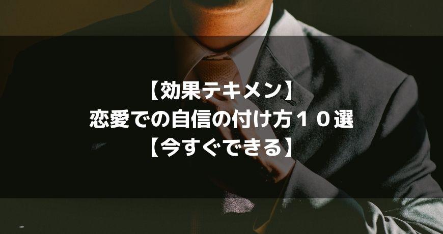 【効果テキメン】恋愛での自信の付け方10選【今すぐできる】