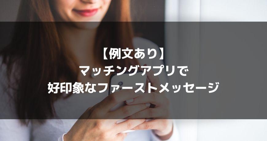 【例文あり】マッチングアプリで最初に送ると好印象なファーストメッセージ