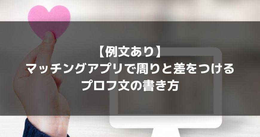 【例文あり】マッチングアプリで周りと差をつけるプロフ文の書き方