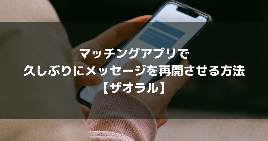 マッチングアプリで久しぶりにメッセージを再開させる方法【ザオラル】